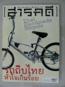 Sarakadee magazine