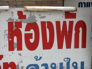 ห้องพัก - Haawng Phak. Don't let the different font style confuse you. Finding accommodation in Thailand is easy when you know what to look for.