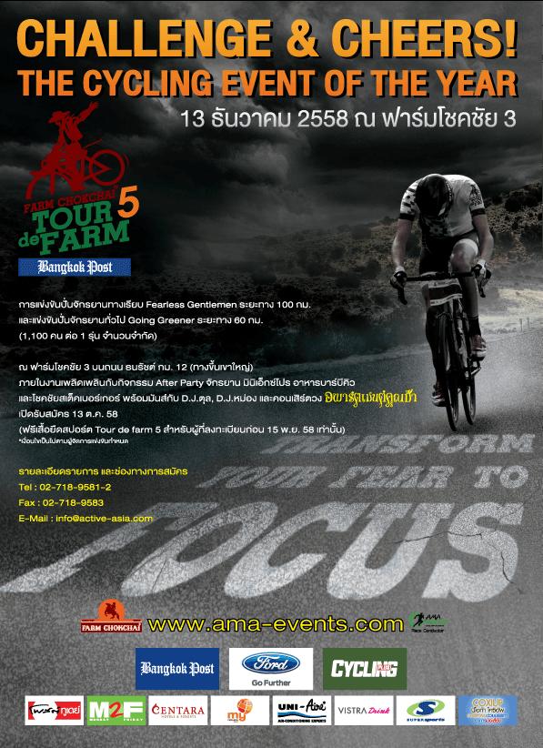 Tour de Fram 5 info Thai