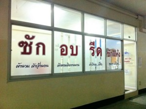 Laundry signs in Thailand 1